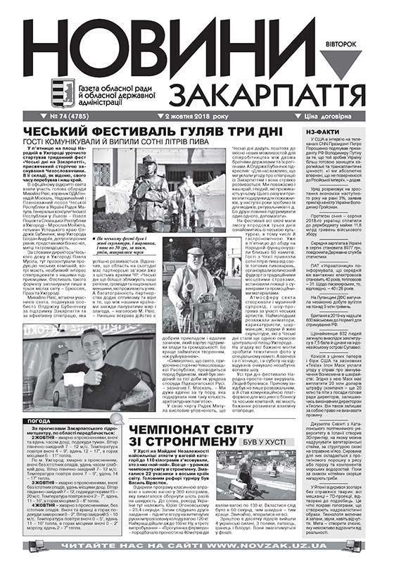 Номер газети Новини Закарпаття 2018\02\10 № 74 (4785)