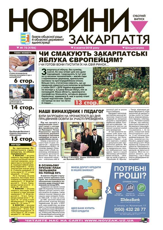 Номер газети Новини Закарпаття 2018\06\10 № 75 (4786)