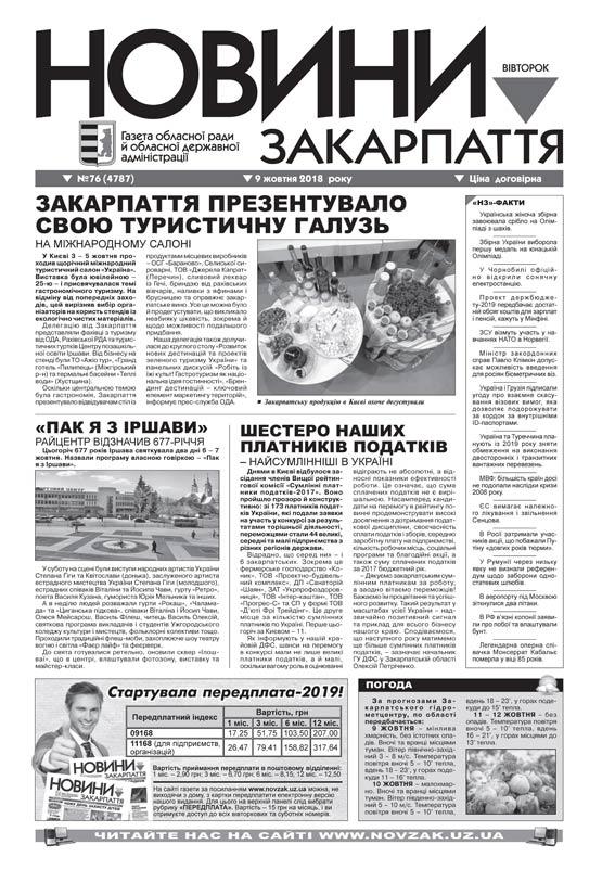 Номер газети Новини Закарпаття 2018\10\10 № 76 (4787)