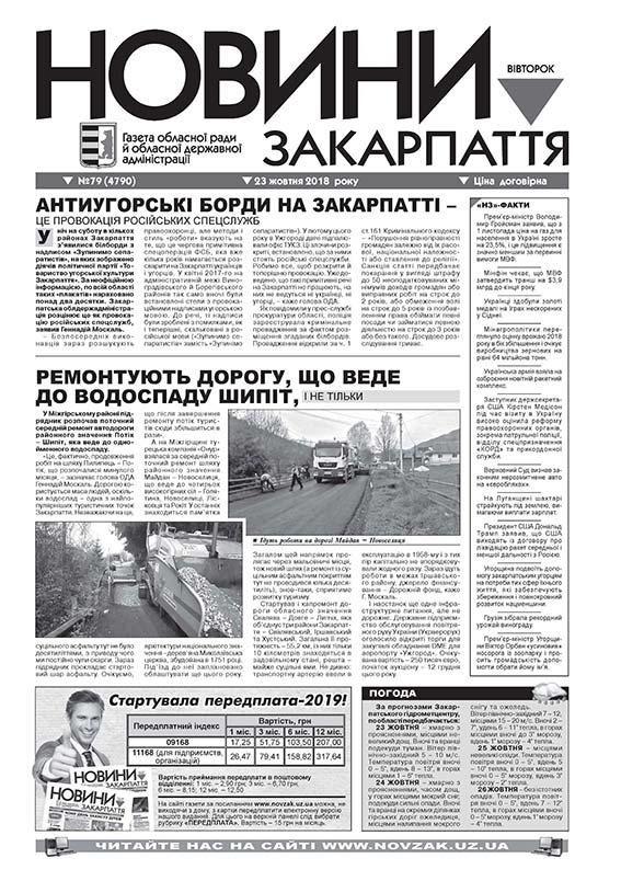 Номер газети Новини Закарпаття 2018\23\10 № 79 (4790)