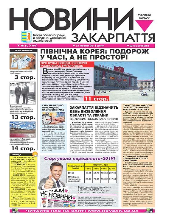 Номер газети Новини Закарпаття 2018\27\10 № 80 (4791)
