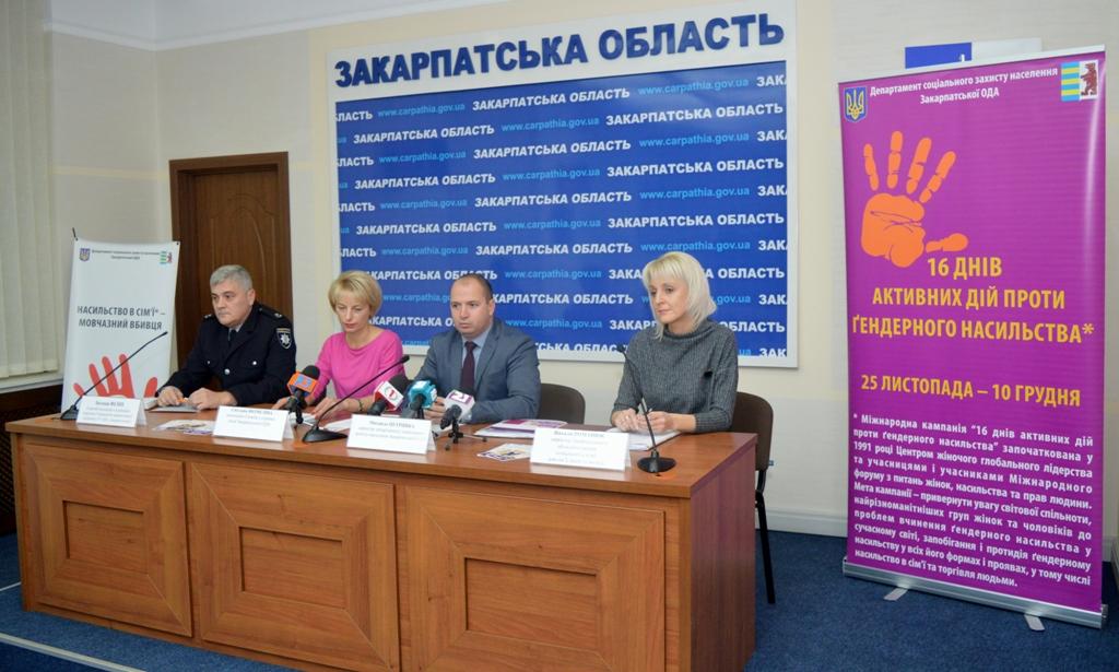 Закарпаття долучиться до Міжнародної акції «16 днів проти насильства»