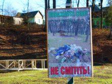 Аква-уїк-енд: лісові ґазди Мукачівщини облаштовують місце відпочинку