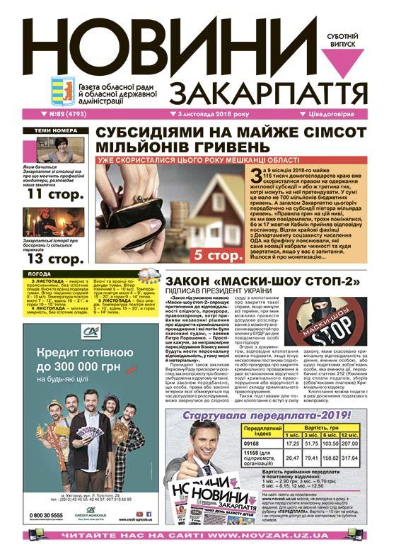 Номер газети Новини Закарпаття 2018\03\11 №82 (4793)