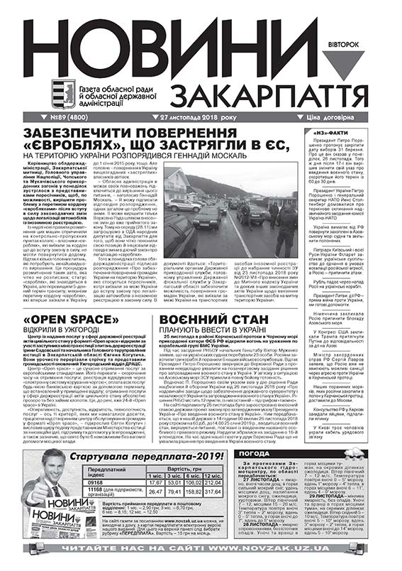 Номер газети Новини Закарпаття 2018\27\11 № 89 (4800)