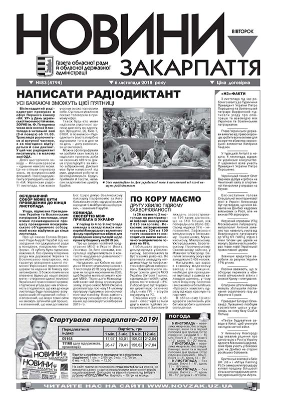 Газета 2018\06\11 № 83 (4794)