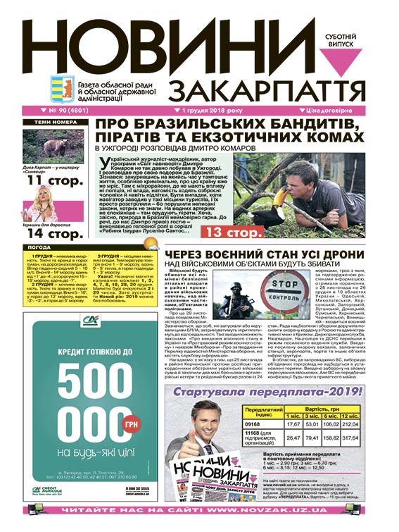 Номер газети Новини Закарпаття 2018\01\12 № 90 (4801)