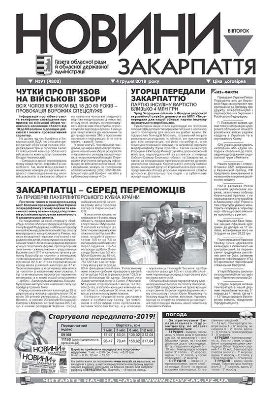 Номер газети Новини Закарпаття 2018\04\12 № 91 (4802)