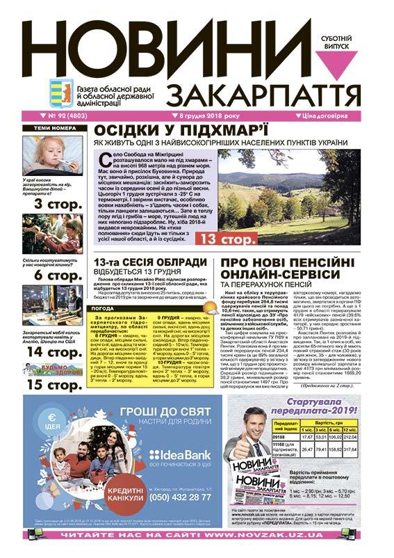 Номер газети Новини Закарпаття 2018\08\12 № 92 (4803)
