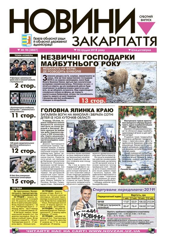 Номер газети Новини Закарпаття 2018\22\12 № 96 (4807)