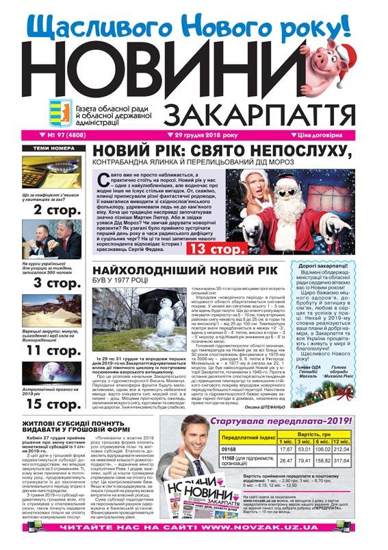 Номер газети Новини Закарпаття 2018\29\12 № 97 (4808)