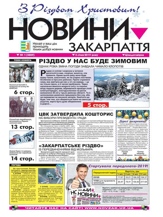 Газета 2019\05\01 № 1 (4809)