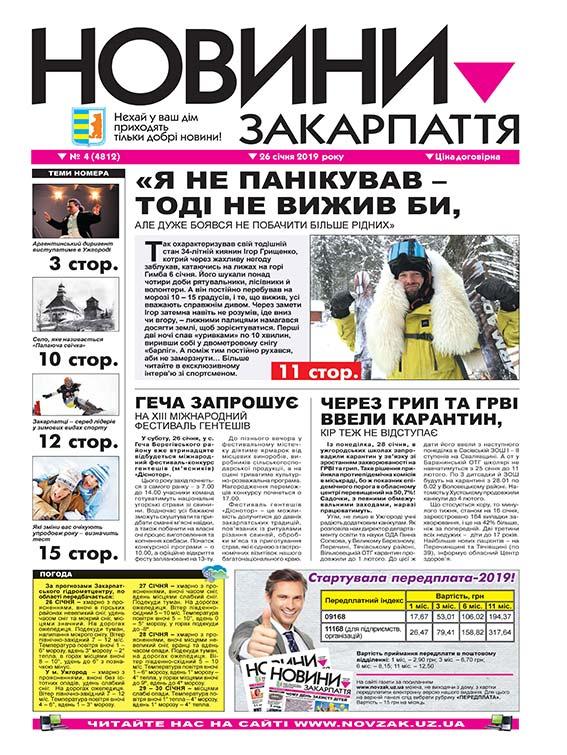 Номер газети Новини Закарпаття 2019\19\01 № 4 (4812)