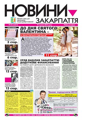 Газета 2019\09\02 № 6 (4814)