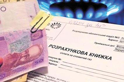 За лютий субсидіанти  отримають готівку  на комунальні послуги