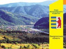На Раді регіонального розвитку Закарпатської області презентували досягнення останніх трьох років і плани на найближчий період