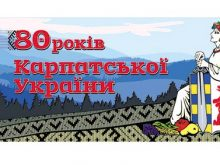 80-річчя Карпатської України 15 березня відзначатимуть на державному рівні
