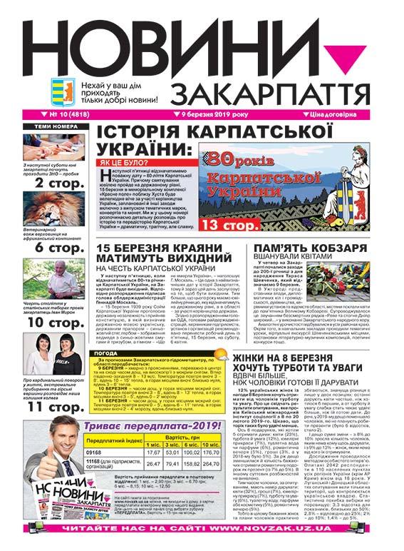 Газета 2019\09\03 № 10 (4818)