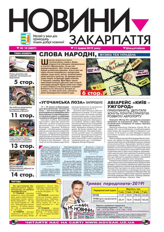 Газета 2019\11\05 № 19 (4827)