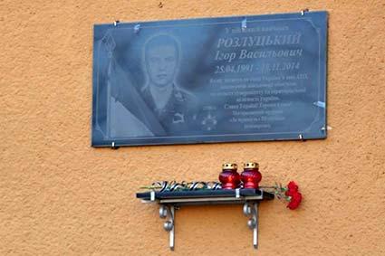 В Ужгороді на фасаді ЗОШ №8 в честь загиблого Ігоря Розлуцького встановили пам'ятний знак