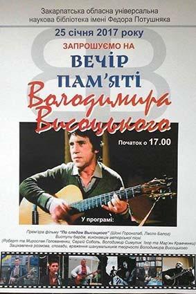 Пам'ять Володимира Висоцького вшанують у обласній бібліотеці