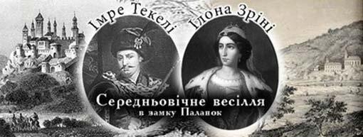 Весілля Зріні – Текелі 1682 року збираються відтворити в Паланку