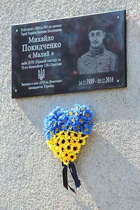 Михайлу Покидченку, який загинув від кулі снайпера на сході України  встановили меморіальну дошку