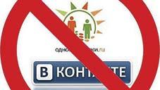 Без «Вконтакте» в Україні заборонили російські сайти
