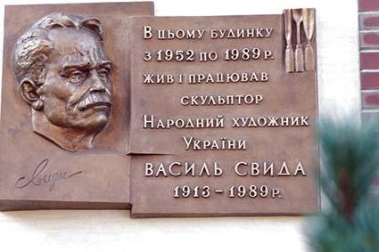 Василь Cвида ожив у меморіальній дошці