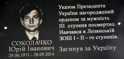 В селі Лоза на Іршавщині відкрили меморіальний знак українському воїну Юрію Соколачку